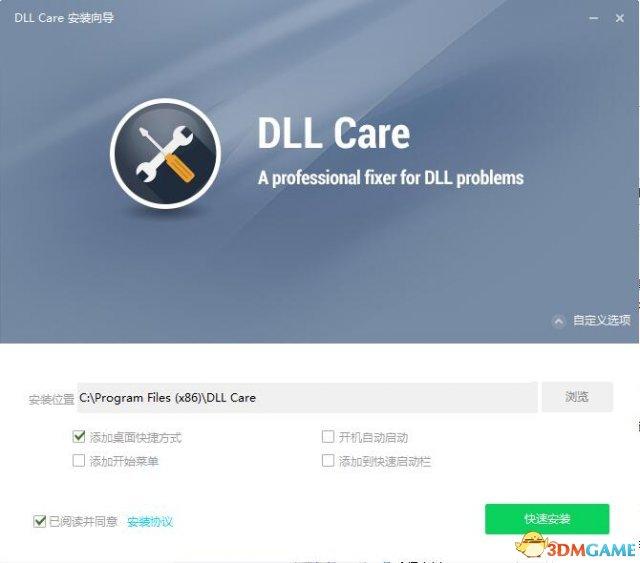 dll修复工具DLLCare官方中文版v1.0.0.2266