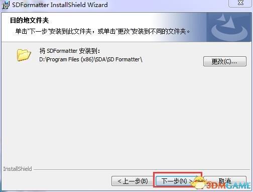 内存卡修复工具SDFormatter中文版v