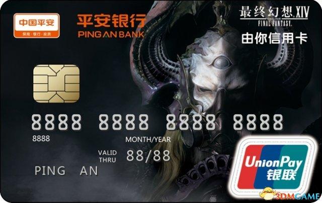 《最终幻想14》 平安由你信用卡 2月5日开放申请