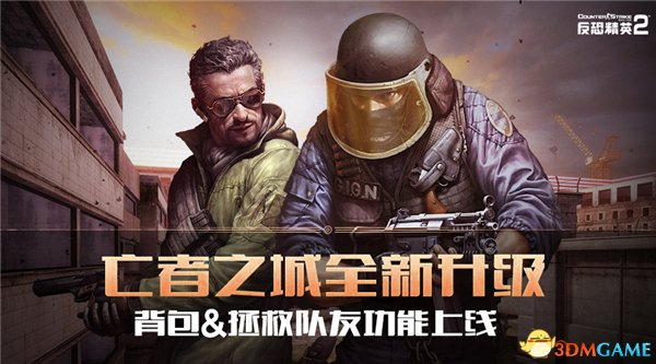 CSOL2亡者之城全新升级 背包&拯救队友功能上线