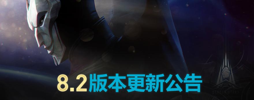 《英雄联盟》从8.2版本更新看未来赛场走向