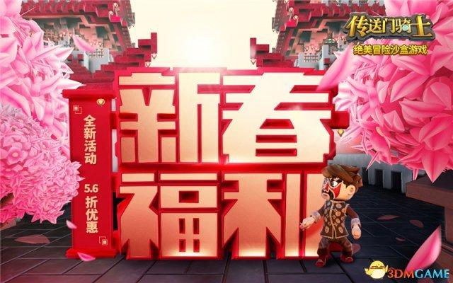 新春爆料!《传送门骑士》国服春节5.6折限时福利