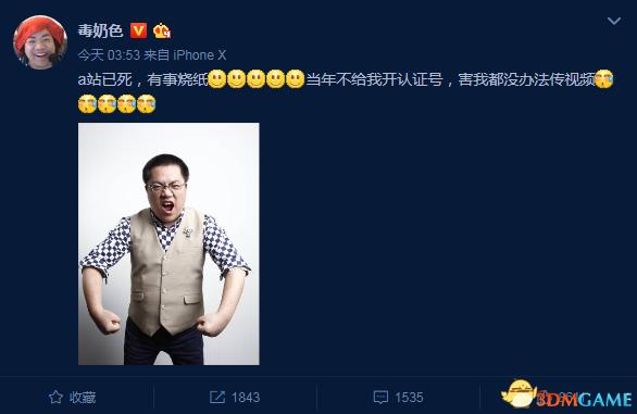 A站复活有望 黄旭东微博发文:A站已死有事烧纸