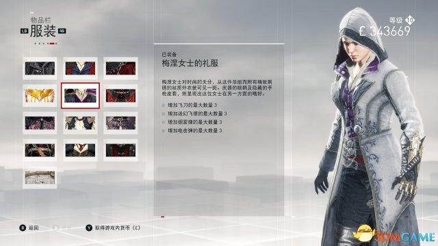 刺客信条枭雄伊薇服装解锁条件 伊薇全服装收集攻略