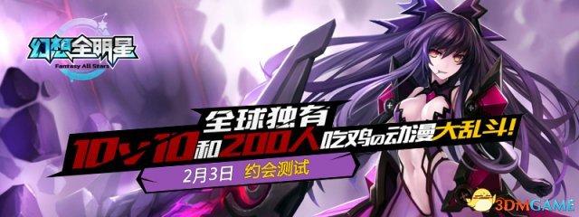 《幻想全明星》约会测试今日开启 新英雄夜刀神十香