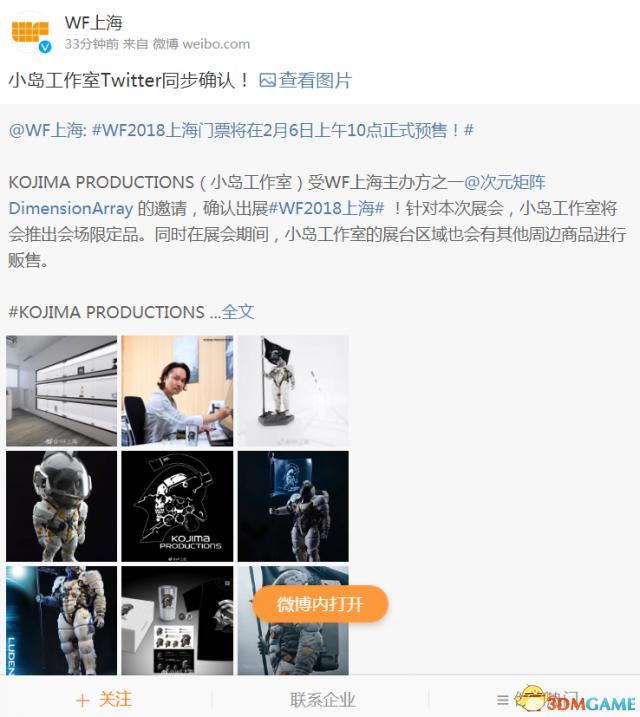 小岛工作室参展上海WF2018展会 门票预购即将开启