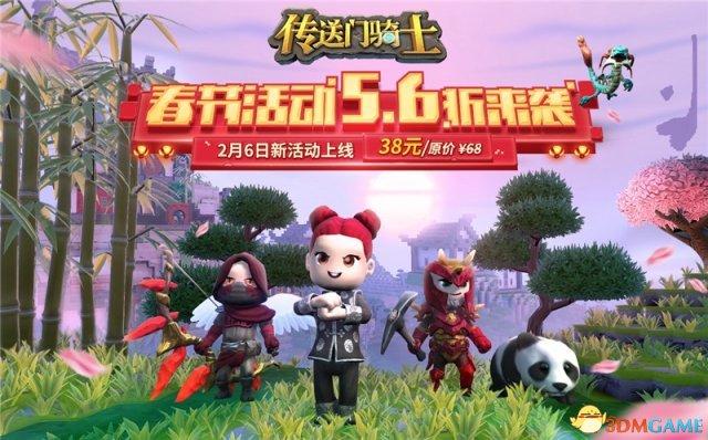 迎新春! 《传送门骑士》 国服春节活动今晚上线
