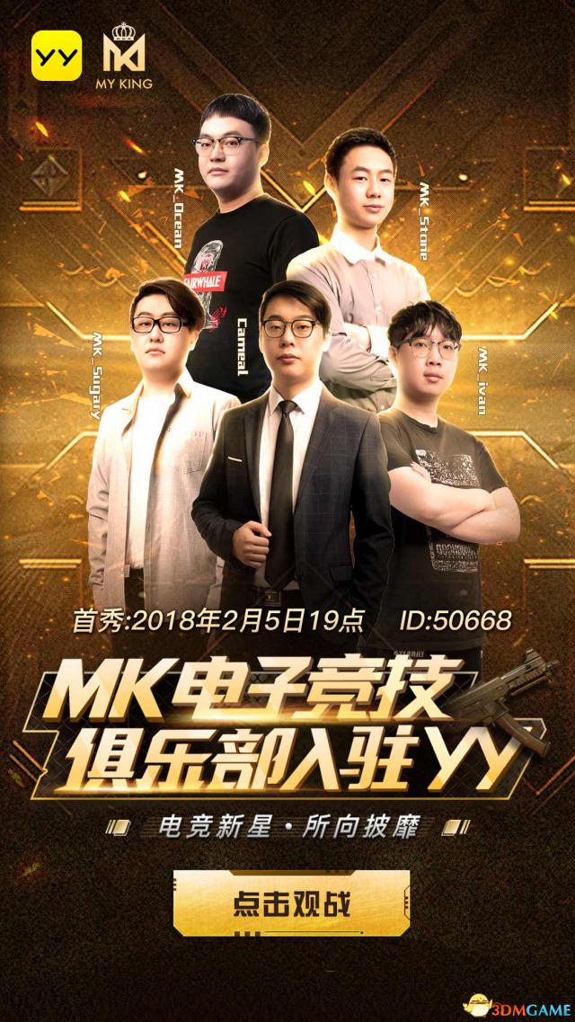 吃鸡直播YY最专业 MK战队入驻YY今日首秀