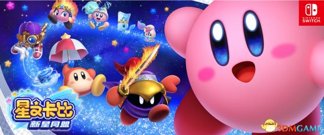 支持简中!《星之卡比 新星同盟》Switch 3.16发售