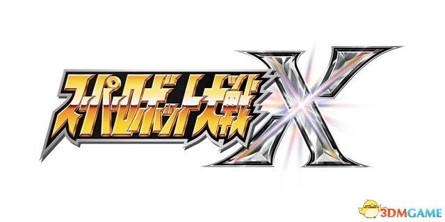 灵活多变!《超级机器人大战X》新EXTRA指令系统