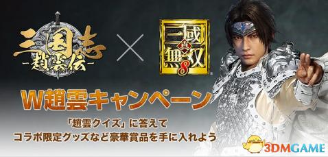 <b>《真三国无双8》联动林更新版赵云限定 白银盔甲帅</b>