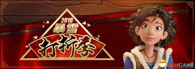 暴雪打折季:《炉石传说》猛犸年合集限时发售