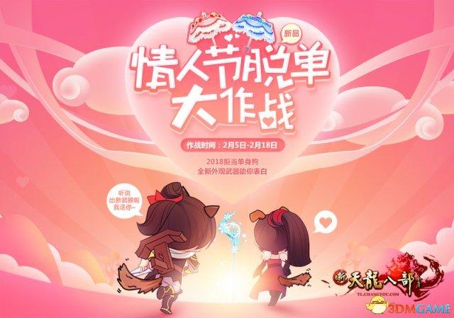全新幻饰定终身 新天龙八部情人节特供为你打CALL!