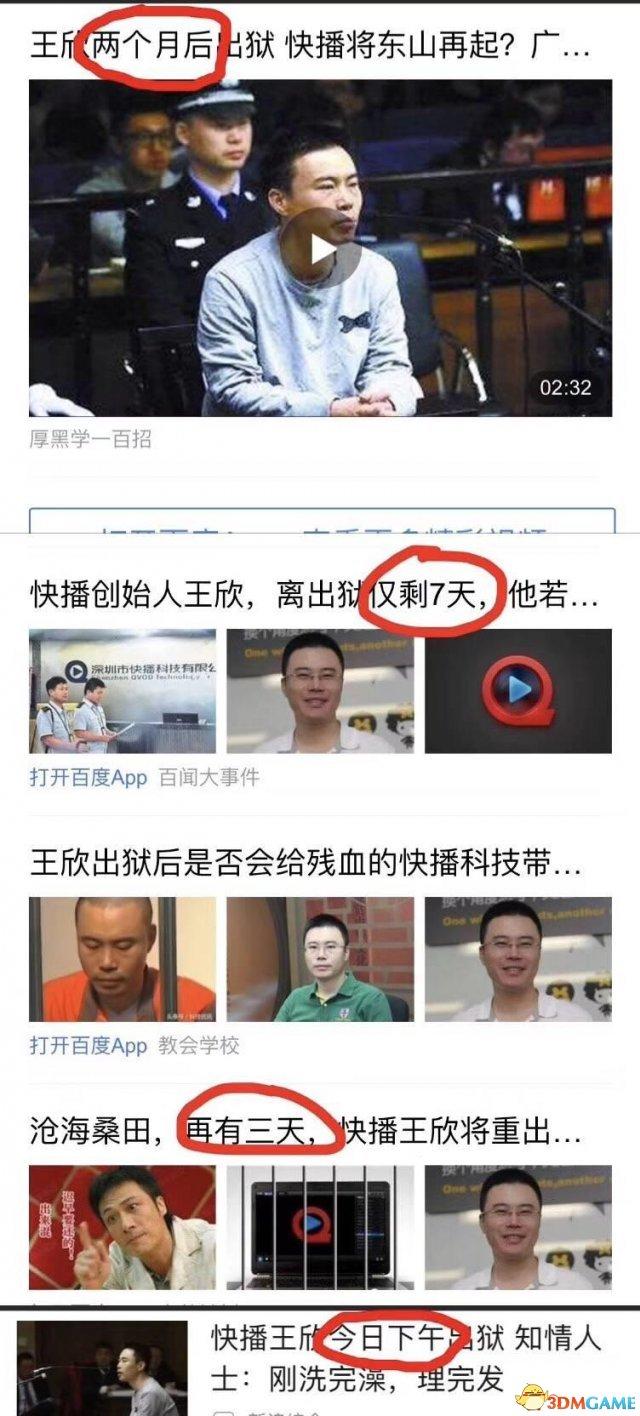 快播王欣重出江湖了吗,北京市海淀区人民法院对快播涉黄案的庭审实行了网络直播