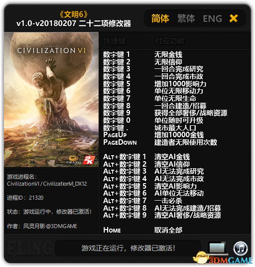 《文明6》v1.0-v20180207 二十二项修改器[3DM][修正]