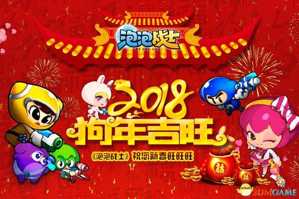 《泡泡战士》狗年吉旺 2月8日开启神秘时空之旅