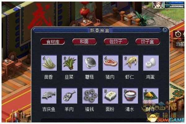 """<b>梦幻西游春节联欢晚会""""旺事如意事事顺心""""开启</b>"""