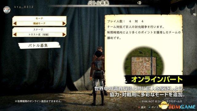玩法靠近原作《進擊的巨人2》官方多人模式視訊