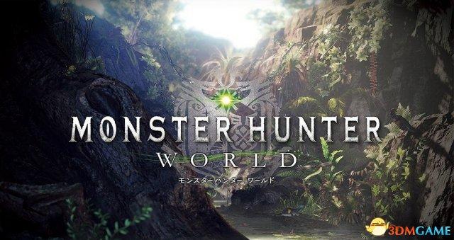 《怪物猎人世界》最新联动地平线零之黎明事件公布