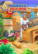 拉姆西斯:帝国的崛起