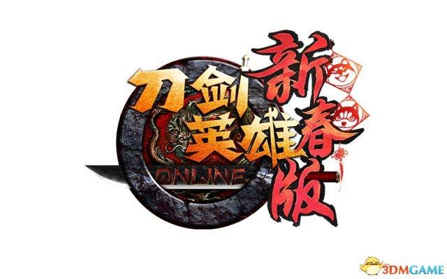 新宠物新时装 《刀剑英雄》新春特别版3月16日公测