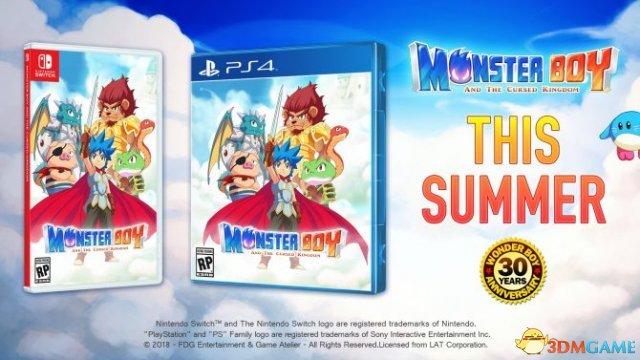 《怪物男孩和诅咒王国》今夏发售 经典设计翻新