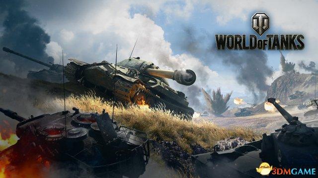 轻坦克全员赠送!《坦克世界》主机版4周年纪念