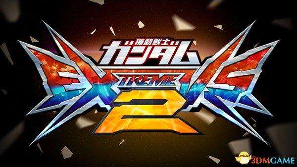 万代南梦宫《机动战士高达极限对决2》街机版公布