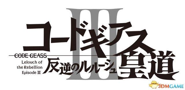 《叛逆的鲁鲁修III 皇道》新剧场版5.26日公映!