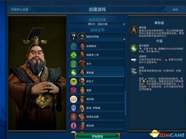 文明6迭起兴衰中国增强还是削弱 秦始皇变更解析