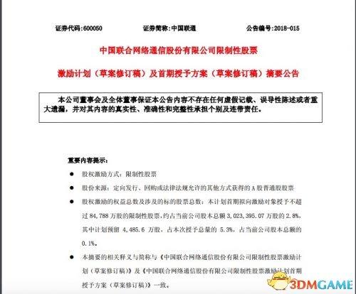 中国联通发布股权激励计划 拟向八千人授予8.4亿股