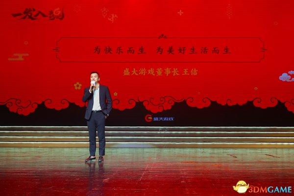 盛大游戏董事长王佶:为快乐而生 为美好生活而生