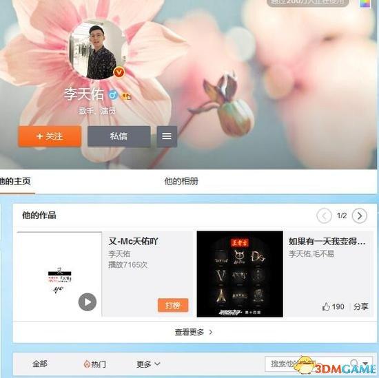多家直播平台连夜开会 MC天佑和55开被全网禁播