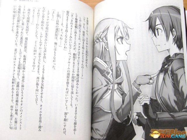 《刀剑神域》小说第5卷放福利 桐人与亚丝娜共浴