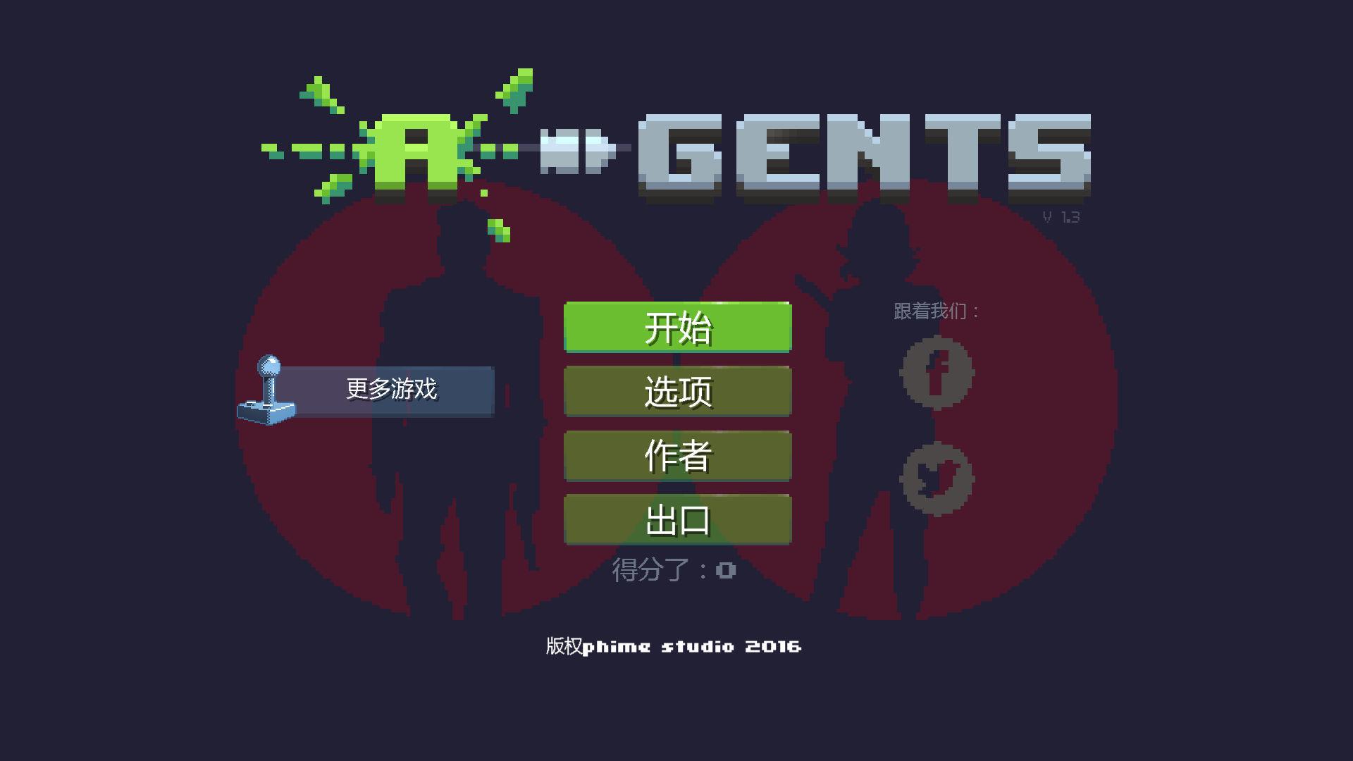 A-Gents 中文截图