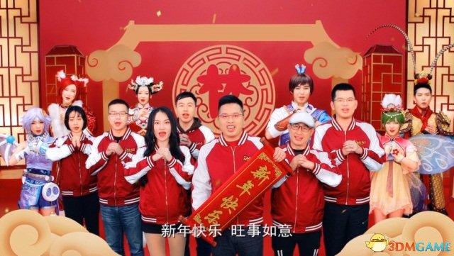 团队视频_感恩有你,《梦幻西游》研发团队2018新春送祝福_www.3dmgame.com