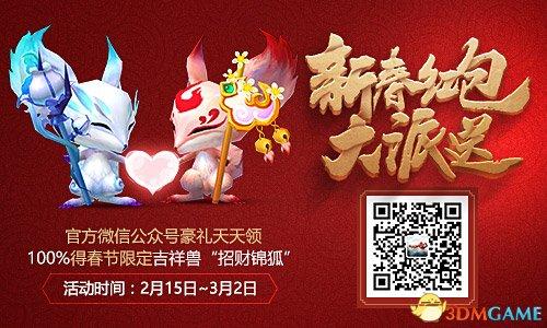 领特供招财锦狐和称号 新天龙八部春节红包派送啦!