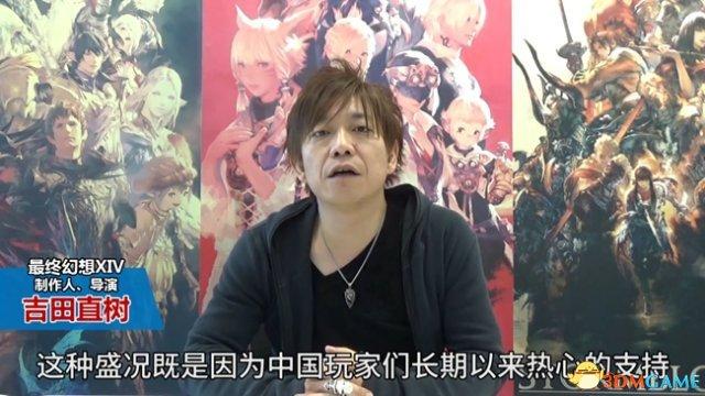 《最终幻想14》 吉田制作人新年祝福 大记事回顾