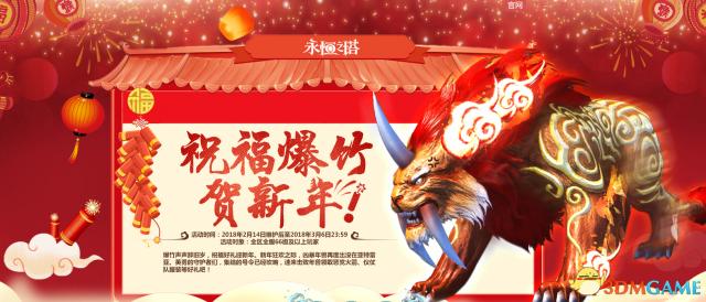 《永恒之塔》春节新玩法 冲顶答题领红包