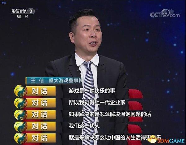 盛大游戏董事长王佶论道如何应对游戏行业的四大难题