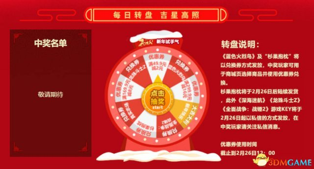 杉果春节特惠:绝不亏的福袋含《文明6》《龙珠Z》