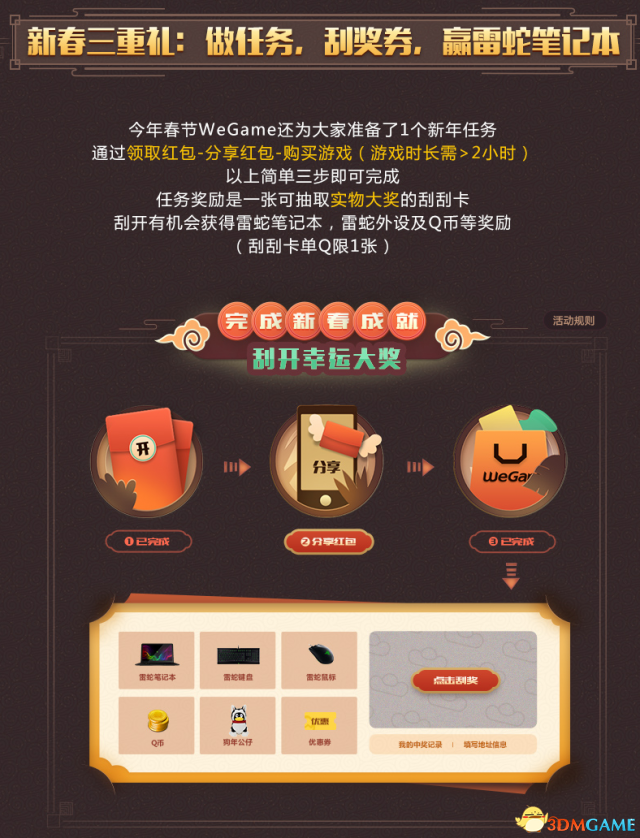 WeGame瑞兽迎春福利放送 多重好礼带你玩转新年!