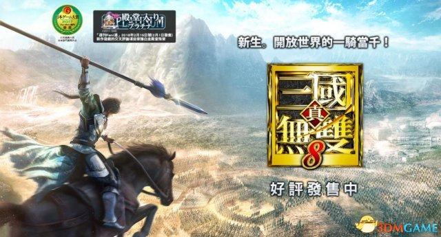 感恩戴德!《真三国无双8》PC版将免费加入中文!