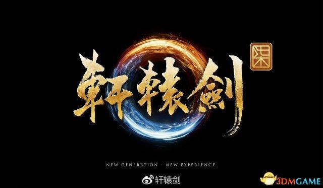 疑似《軒轅劍柒》首張截圖曝光 基本断定有PS4版