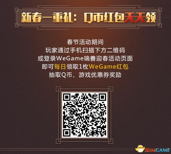 WeGame瑞兽迎春福利放送 与精品游戏共话新春!