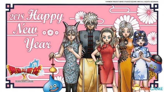 《勇者斗恶龙X》新春壁纸公开 国服新年活动开放