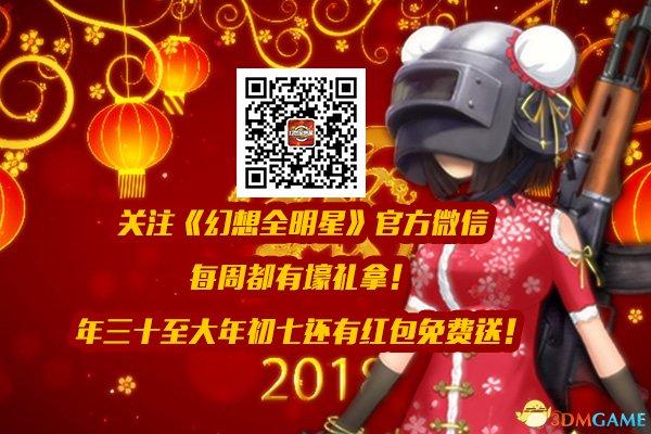 每天登陆领红包!幻想全明星春节福利狂欢一整个月