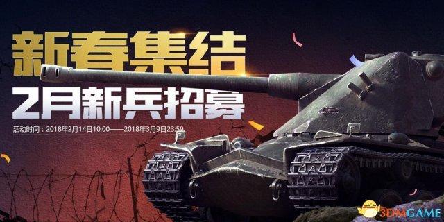"""""""钢铁熔岩""""免费得!坦克世界2月新兵招募活动开始!"""