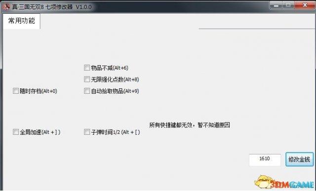 真三国无双8 七项修改器v1.0.0