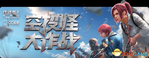 网易CC陪玩家过个开黑年 终结者2空投怪大作战升级